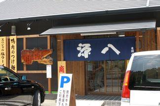 Tatazumai_2