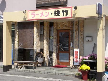 Tatazumai